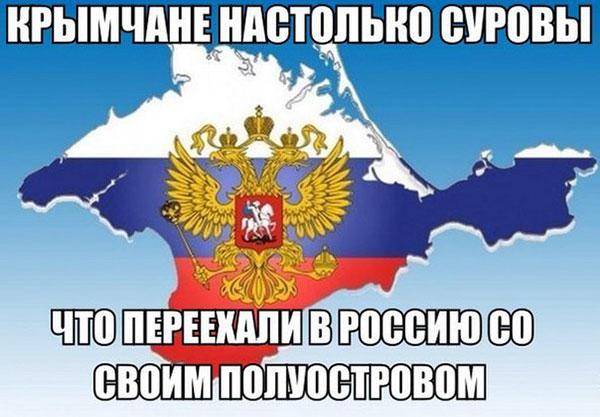 Суровые крымчане
