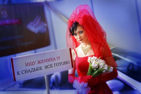 Ищущая жениха невеста