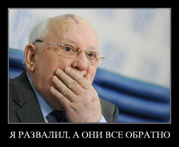 Разваливший СССР Горбачев