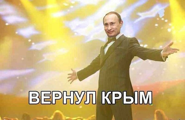 Вернувший Крым Путин